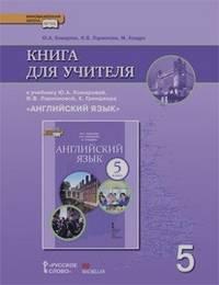 Комарова Ю.А.: Английский язык: 5 класс. Книга для учителя. ФГОС