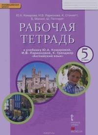 Комарова Ю.А.: Английский язык: 5 класс. Рабочая тетрадь. ФГОС