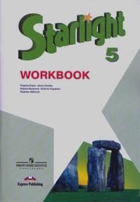 Баранова К.М.: Английский язык: Звездный английский. Starlight. 5 класс. Рабочая тетрадь. ФГОС