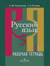 Рыбченкова Л.М.: Русский язык: 5 класс. Рабочая тетрадь. Часть 1. ФГОС