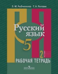Рыбченкова Л.М.: Русский язык: 5 класс. Рабочая тетрадь. Часть 2. ФГОС
